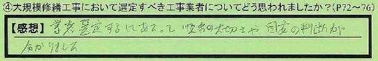 01_sentei_thibakenithikawashi_kurashima