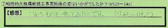 02_jissigo_tokyotocyuouku_iizuka