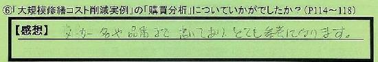 01_koubaibunnseki_tokyotocyuuouku_iizuka