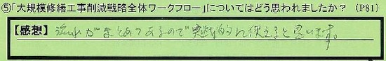 16_wakufurou_kanagawakenminamiashigarashi_suehara