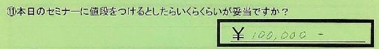 05_nedan_tokyotosetagayaku_tk