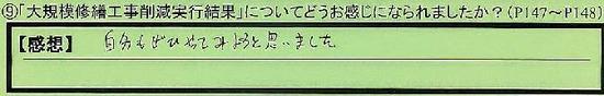 07_jikkoukekka_tokyotohigashimurayamashi_touma