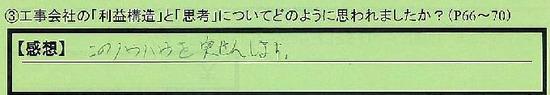 02_riekikouzoutoshikou_tokyotosetagayaku_tk