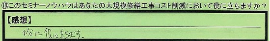 13_nouhau_kanagwakenyokohamashi_yt