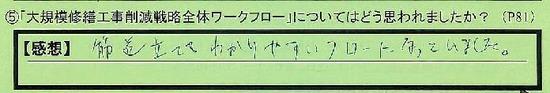 03_wakufurou_tokyotosetagayaku_sugeta