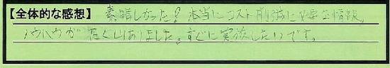 05_zentai_tokyotosetagayaku_tk