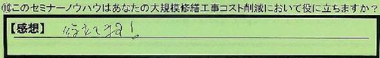 16_nouhau_toukyotosinagawaku_ito