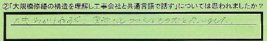 05_kyoutu_tokyotosinagawaku_shimizu