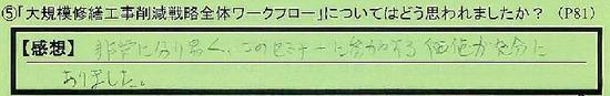 01_wakufurou_tokyotosetagayaku_tk