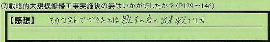 07_jissigo_tokyotohigashimurayamashi_touma