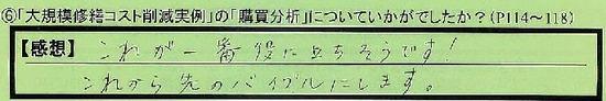 15_koubaibunnseki_tokyotoadachiku_sato