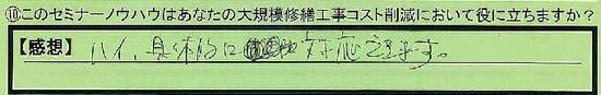 14_nouhau_toukyotomusashinoshi_maki