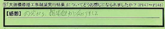 03_jikkoukekka_thibakenithikawashi_kurashima