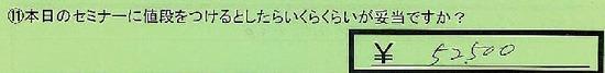 17_nedan_tokyotominatoku_kawade