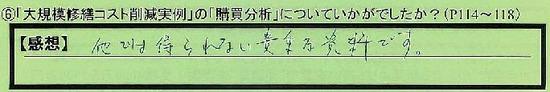 04_koubaibunnseki_tokyotosetagayaku_segeta