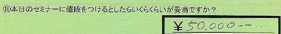 14_nedan_tokyotohigashimurayamashi_touma