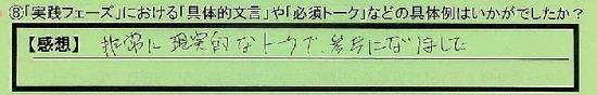 12_gutairei_gunmakentakasakishi_sekiguthi
