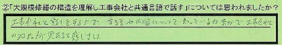 02_kyoutu_thibakenithikawashi_kurashima