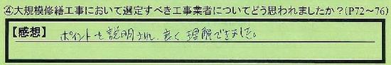 03_sentei_thibakenithikawashi_igarashi