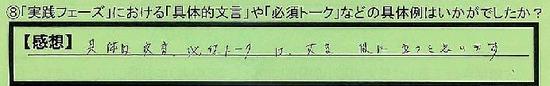 10_gutairei_kanagawakenkamakurashi_kobayashi