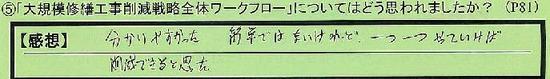 08_wakufurou_tokyotohigashimurayamashi_touma