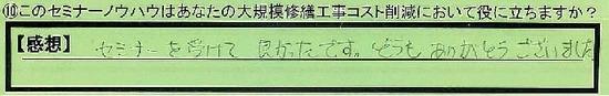 03_nouhau_tokyotocyuuouku_iizuka