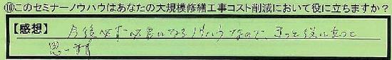 15_nouhau_toukyotoitabashiku_tanaka