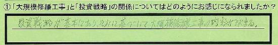08_kankei_toyoutootaku_harigaya