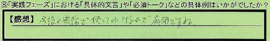 13_gutairei_kanagawakenminamiashigarashi_suehara