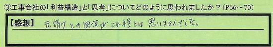 04_riekikouzoutoshikou_thibakenithikawashi_igarashi