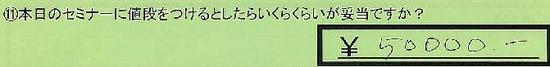 16_nedan_saitamakenkamioshi_hayakawa