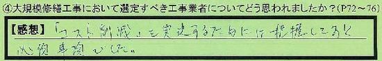 02_sentei_tokyotosetagayaku_sugeta