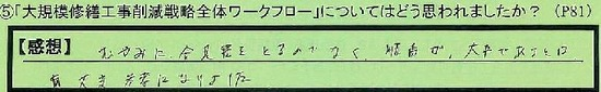14_wakufurou_kanagawakenkamakurashi_kobayashi