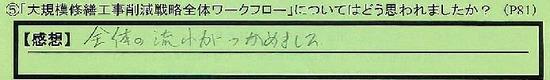 02_wakufurou_thinakenithikawashi_kurashima