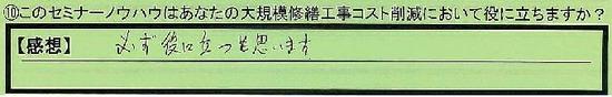 12_nouhau_tokyotohigashimutayamashi_touma