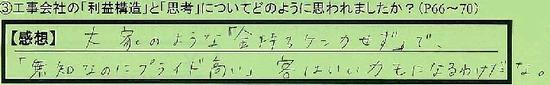 11_riekikouzoutoshikou_tokyotoadachiku_sato