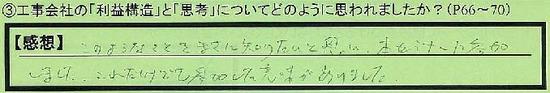 05_riekikouzoutoshikou_tokyotosinagawaku_shimizu