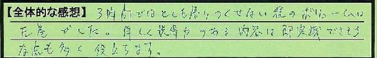 07_zentai_tokyotosetagayaku_sugeta