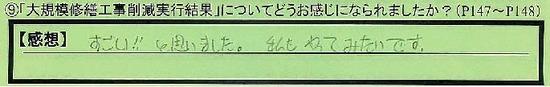 01_jikkoukekka_tokyotocyuuouku_iizuka
