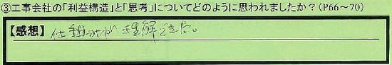08_riekikouzoutoshikou_tokyotomusashinoshi_maki