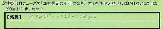 03-kentikubuzaife-zu-toukyotohigashimurayamashi-touma