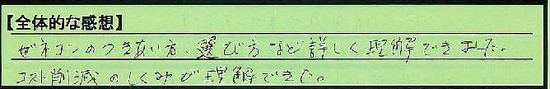10-zentai-saitamkenkamioshi-hayakawa