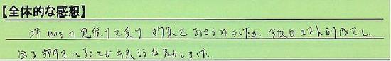 06-zentai-kanagawakenatugishi-kojima