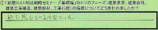 01-4tunofe-zu-shizuokaken-rikiishi