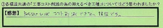02-osaerubekikousyu-kanagawakenyokohamasshi-tanaka