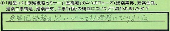 02-4tunofe-zu-shigaken-kojima