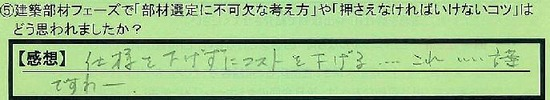 01-kentikubuzaife-zu-sigaken-kojima