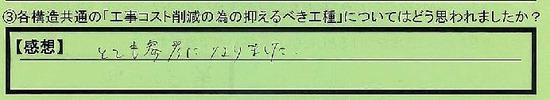 06-osaerubekikousyu-toukyotonerimaku-mm
