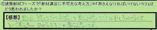 04-kentikubuzaife-zu-kanagawakenyokhoamashi-ozawa