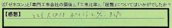 04-zenekon-toukyotonerimaku-mm